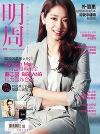 明周 雙週刊 2015/07/16 [第224期]:朴信惠結婚期限剩5年 認愛李鍾碩有得等
