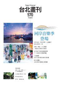 臺北畫刊 [第570期]:河岸音樂季登場
