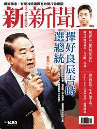 新新聞 2015/07/16 [第1480期]:擇好良辰吉時選總統