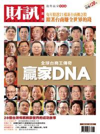 財訊趨勢贏家特別版:全球台商王傳奇:贏家DNA