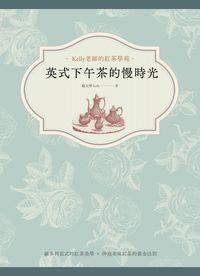 英式下午茶的慢時光:維多利亞式的紅茶美學x沖泡美味紅茶的黃金法則