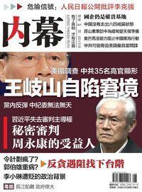 內幕 [總第42期]:王岐山自陷窘境 黨內反彈 中紀委無法無天