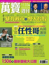 萬寶週刊 2015/07/20 [第1133期]:中國任性哥為國護盤