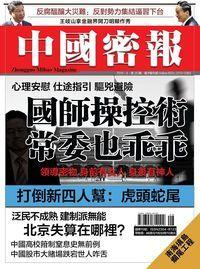 中國密報 [總第35期]:國師操控術 常委也乖乖