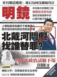明鏡月刊 [總第66期]:北戴河鬥假找誰替罪?