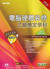 電腦硬體裝修乙級檢定學科. 2013最新版