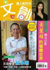 文創達人誌 [第20期]:台灣第一 文史學家 莊永明