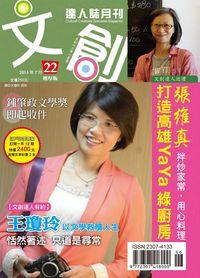 文創達人誌 [第22期]:王瓊玲 以文學救贖人生