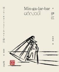 Min-ga-lar-bar伊江