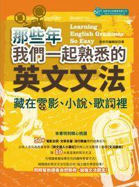 那些年我們一起熟悉的英文文法:藏在電影、小說、歌詞裡