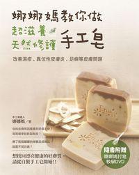 娜娜媽教你做超滋養天然修護手工皂:改善濕疹、異位性皮膚炎、足癬等皮膚問題