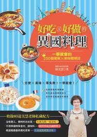 好吃又好做的異國料理:一學就會的200個簡單X美味聰明技
