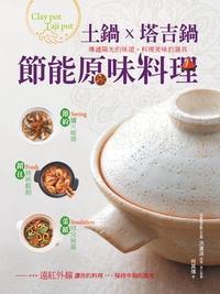 土鍋x塔吉鍋:節能原味料理