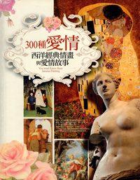 300種愛情:西洋經典情畫與愛情故事