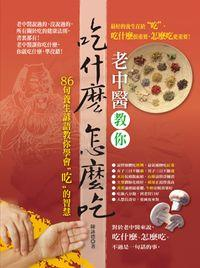老中醫教你吃什麼,怎麼吃:86句養生諺語教你學會