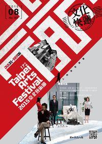 文化快遞 [第183期] [2015年08月號]:2105臺北藝術節