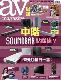 AV Magazine 2015/07/21 [issue 624]:中階 Soundbar 點樣揀?