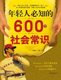 年輕人必知的600個社會常識
