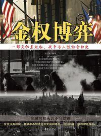 金權博弈:一部交織著政權戰爭與人性的金融史