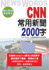 CNN常用新聞2000字:News words英單教本
