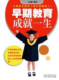 早期教育成就一生