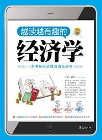 越讀越有趣的經濟學:一本書輕鬆讀懂身邊經濟學