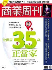 商業周刊 2015/07/27 [第1445期]:全世界35歲正當家