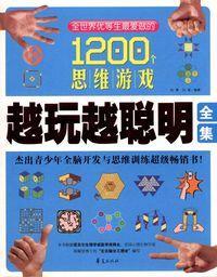 越玩越聰明全集:全世界優等生最愛做的1200個思維遊戲