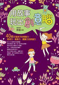 用故事玩出創意腦:40招打造孩子的想像力、思考力、創意力、應變力及表達力