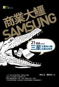 商業大鱷SAMSUNG:21堂課_三星從賣米小舖到賣全世界