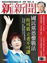 新新聞 2015/07/23 [第1481期]:國民黨恐懼戰法