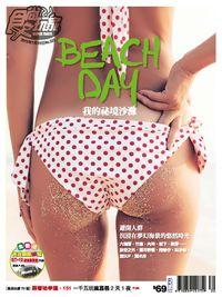 食尚玩家 雙周刊 2015/07/23 [第323期]:我的秘境沙灘