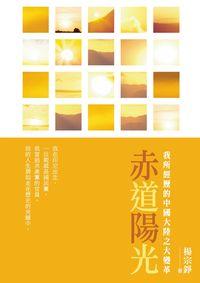 赤道陽光:我所經歷的中國大陸之大變革