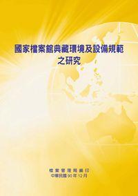 國家檔案館典藏環境及設備規範之研究