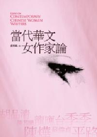 當代華文女作家論