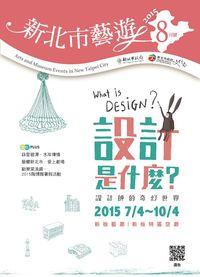 新北市藝遊 [2015年08月號]:設計是什麼?