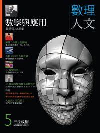 數理人文 [第5期]:數學與應用 數學與3D產業