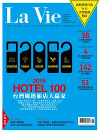 La Vie [第134期]:2015 HOTEL 100台灣風格旅店大贏家