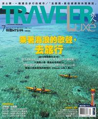 旅人誌 [第122期]:乘著海浪的歌聲,去旅行