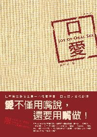口愛 (試讀本)