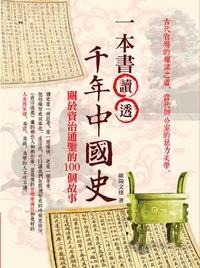 一本書讀透千年中國史:關於資治通鑑的100個故事