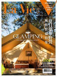 La Vie [第135期]:夏日豪華野營 風格裝備特集