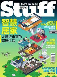 Stuff科技時尚誌 [第138期]:智慧居家