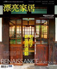 漂亮家居 [第173期]:老房子 新復興運動