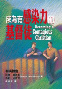 成為有感染力的基督徒