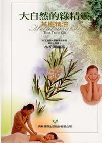 大自然的綠精靈:茶樹精油:tea tree oil