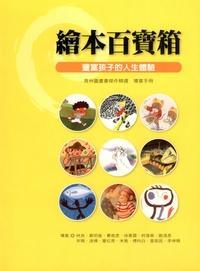 繪本百寶箱:豐富孩子的人生體驗:青林圖畫書傑作精選導賞手冊