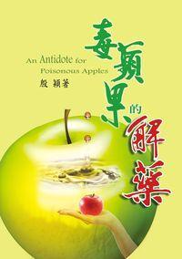 毒蘋果的解藥