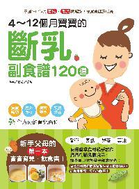 4-12個月寶寶的斷乳副食譜120道
