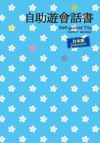 自助遊會話書:日本語